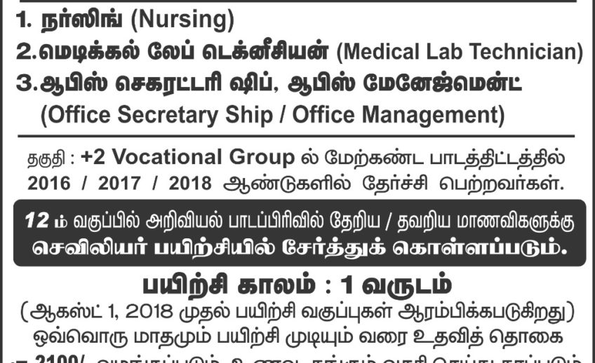 Opportunity for +2 Students